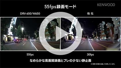 DRV-W650/650走行動画