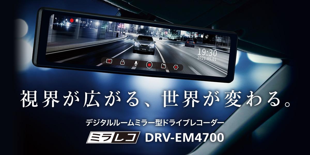 視界が広がる、世界が変わる。デジタルルームミラー型ドライブレコーダー「ミラレコ」DRV-EM4700