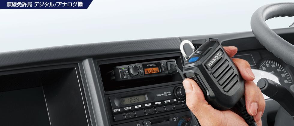 無線免許局 デジタル/アナログ機 | 無線通信 | 法人のお客様 | KENWOOD